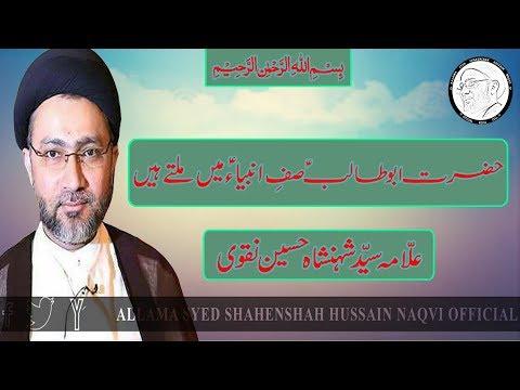Hazrat Abu Talib A.S Saaf-e-Anbia Mai Miltay Hain
