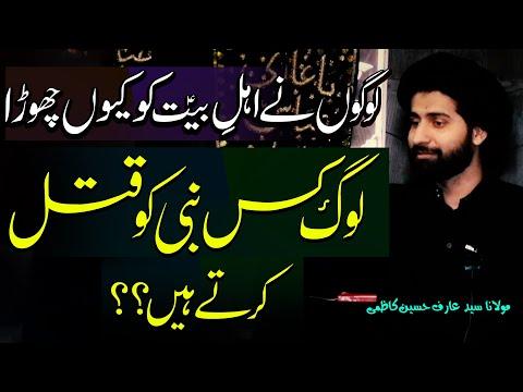 Log Kis Nabi Ko Qatl Karty Hyn.. | Maulana Syed Arif Hussain Kazmi | 4K