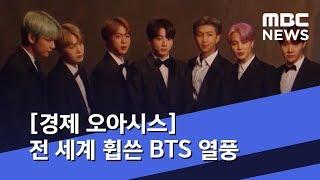 """[경제 오아시스] """"비틀즈 이후 처음"""" 전 세계 휩쓴 BTS 열풍 (2019.04.16/뉴스외전/MBC)"""