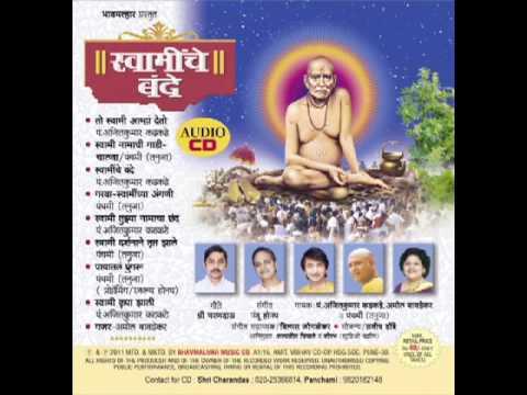 Swami krupa jhali (Swaminche bande) swami samarth Maharaj Geete...