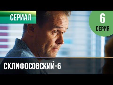 ▶️ Склифосовский 6 сезон 6 серия - Склиф 6 - Мелодрама | Фильмы и сериалы - Русские мелодрамы