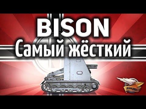 Sturmpanzer I Bison - Самая жёсткая арта - Ты не поверишь - Гайд