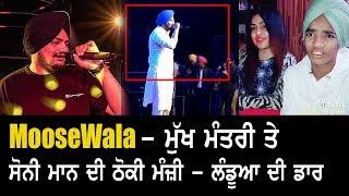 ਗਰਮ ਮੁੱਦਾ  !  Sidhu Moose Wala Reply to Sony Maan & Mukh-Mantri -  ਲੰਡੂਆ ਦੀ ਡਾਰ