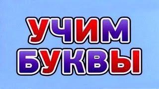 видео урок поем русский алфавит