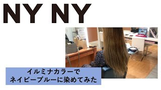 【NYNY】ネイビーブルーに染めてみた【MOMOテラス六地蔵店】