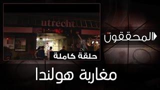 المحققون: مغاربة هولندا