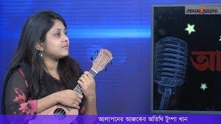 আলাপনের অতিথি টুম্পা খান || Prothom Alo Alapon with Tumpa Khan
