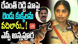 SP Annapurna About Congress Leader Revanth Reddy Arrest | Latest News Update| Vikarabad SP