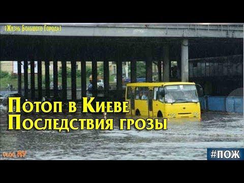 Потоп в Киеве. Последствия грозы 25 июля 2018 года