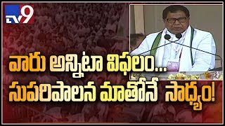 Janareddy speech at Congress public meeting in Kamareddy