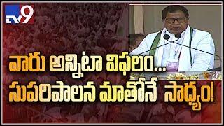 Janareddy speech at Congress public meeting in Kamareddy