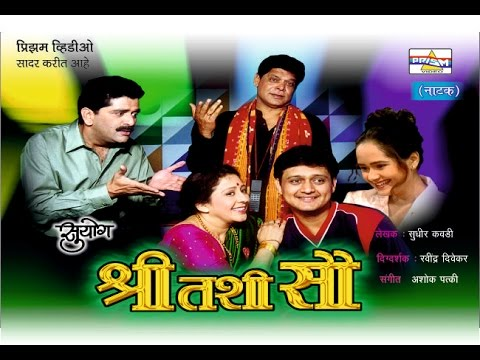 Shri Tashi Sau- Marathi Comedy Natak video