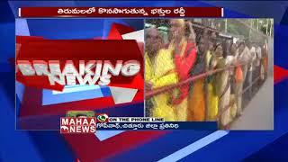 Huge Devotees Rush Continues In Tirumala Temple