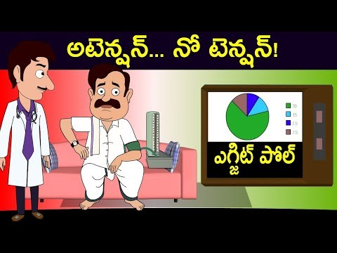Political Satire on Telangana Exit Polls | No Comment | ABN Telugu