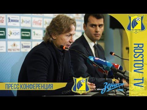 Пресс-конференция после матча Ростов - Зенит (0:0)