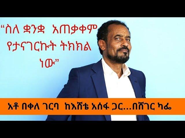 Sheger Cafe - Bekele Gerba Interview With Eshete Assefa