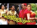 Ithu Manthramo Thanthramo Kuthanthramo - Malayalam Full Movie 2013 Official [HD]