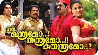 Tejabhai & Family - Malayalam Full Movie 2013 Ithu Manthramo Thanthramo Kuthanthramo   New Malayalam Full Movie [HD]