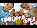 ЧАЙЛДФРИ БРЕД mp3
