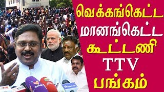 http://festyy.com/wXTvtSpollachi ttv dinakaran to support students protest, demand action against accused tamil news