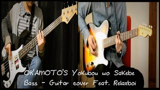 【OKAMOTO'S 欲望を叫べ Bass - Guitar cover】 Feat. Relaxboi