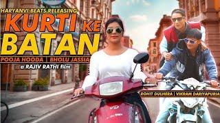Haryanvi Song 2017  Kurti Ke Batan  Pooja Hooda Bh
