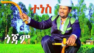 Endalkachew Yenehun - Tenes Gojam (Ethiopian Music)