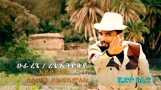 Selomon Ykunoamlak - Adey Slas /ኣደይ ስላስ  / New Ethiopian Tigrigna Music 2017 (Official Video)
