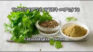 Ethiopian Food: የድንብላል ሻይ አሰራር Coriander Detox Tea Recipes
