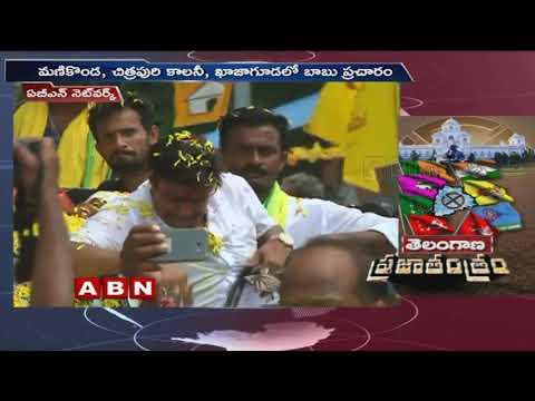 AP CM Chandrababu Naidu and Nandamuri Bala Krishna Road Shows in Telangana | ABN Telugu