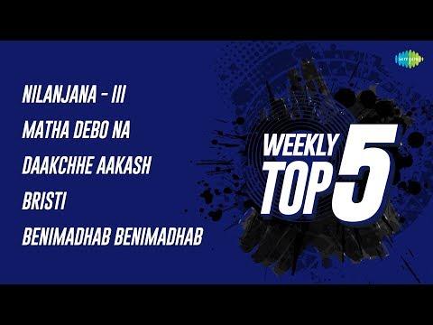 Weekly Top 5 | Nilanjana - Iii | Matha Debo Na | Daakchhe Aakash | Bristi | Benimadhab Benimadhab