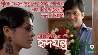 Bangla Natok | Hridjontro |  Shimul, Mousumi, MunMun