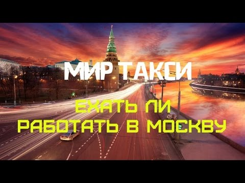 Ехать ли работать в Москву в такси?