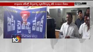 పితానీ ఏమన్నారు ?...| Pithani Satyanarayana | BC Unions Against Kapu Reservations