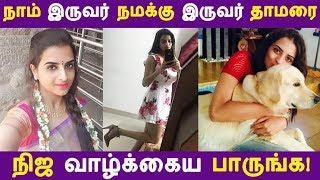 நாம் இருவர் நமக்கு இருவர் தாமரை நிஜ வாழ்க்கைய பாருங்க! | Tamil Cinema |