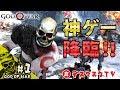 【デスゲーム】#1 ゴッド・オブ・ウォー!ホンマもんの神ゲー来たる!【ゲーム実況】