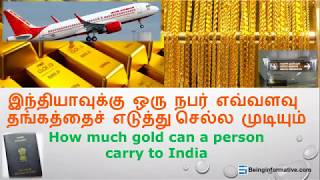 How much gold can a person carry to India (Tamil) (தமிழ்)