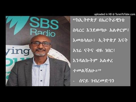 Interview With Journalist Senay Gebremdhin – Pt 1- SBS Amharic