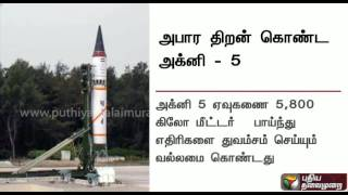 Agni 5 to be test fired today - All you need to know