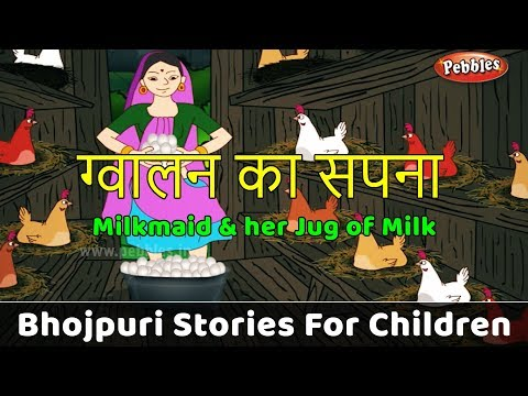 Milkmaid and her Dreams Story in Bhojpuri | Story telling in Bhojpuri | Moral Stories in Hindi Kids