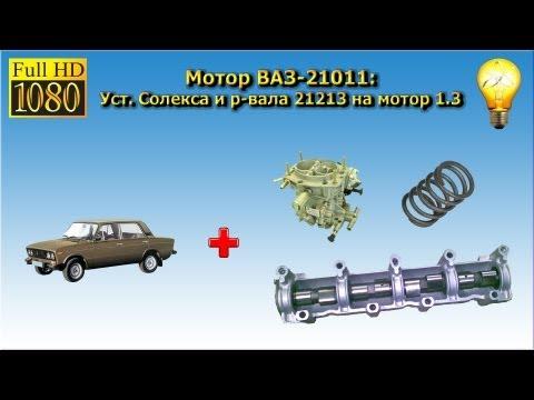 Теория ДВС: Уст. Солекса и р-вала 21213 на мотор 1.3