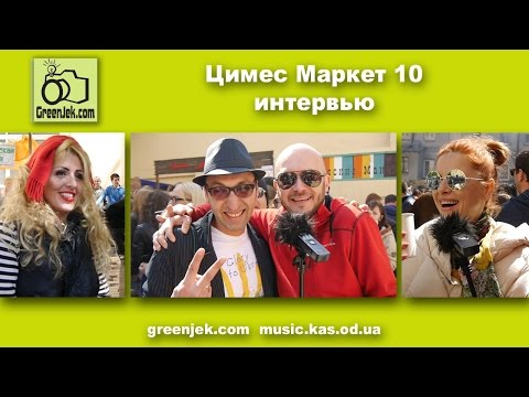 Необычные интервью - Цимес Маркет 10 (Odessa, Ukraine)