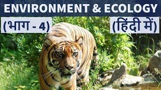 (HINDI) Environment & Ecology - 2016 + 2017 Current Affairs - Part 4 - UPSC/IAS