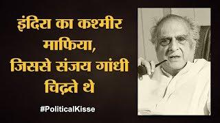 P N Haksar, Indira Gandhi  के चाणक्य, जिन्हें Sanjay Gandhi ने बेइज्जत किया | Political Kisse