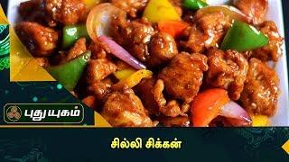 Tasty! சில்லி சிக்கன் | Azhaikalam Samaikalam | Puthuyugam TV
