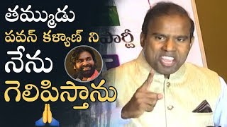 KA Paul Comments On Pawan Kalyan | Janasena | Manastars