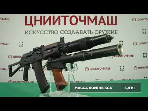 5,45/30-мм стрелково -гранатометный комплекс «Канарейка»