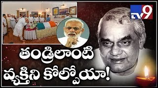 PM Modi on Vajpayee death : I have lost a father figure today