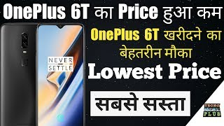 OnePlus 6T खरीदने का बहतरीन मौका   OnePlus 6T Price Drop सबसे कम कीमत   OnePlus 6T Lowest Price