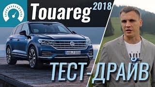 VW Touareg 2018 - тест-драйв InfoCar (Туарег)
